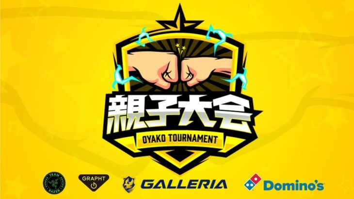 【LIVE】GALLERIA presents 第一回親子大会 featuring フォートナイト 決勝〜〜